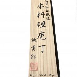 Shigeki All Purpose Santoku Knife Ironwood Handle Blue steel Handmade